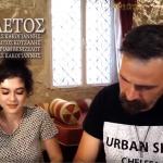 """Χαρταετός – Κυπριακή σειρά """"Γαλάτεια"""""""